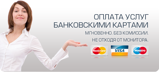 Оплата интернет кредитными картами